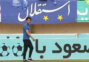 امید نورافکن از استقلال جدا شد