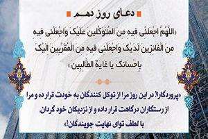 صوت/ دعای روز دهم ماه مبارک رمضان