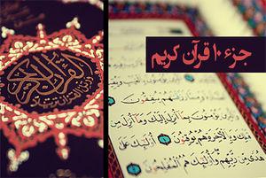 """صوت/ ترتیل جزء دهم قرآن توسط """"حامد شاکرنژاد"""""""