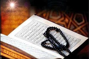 """شروع صبح با """"قرآن کریم""""؛ صفحه ۲۴۳+صوت"""