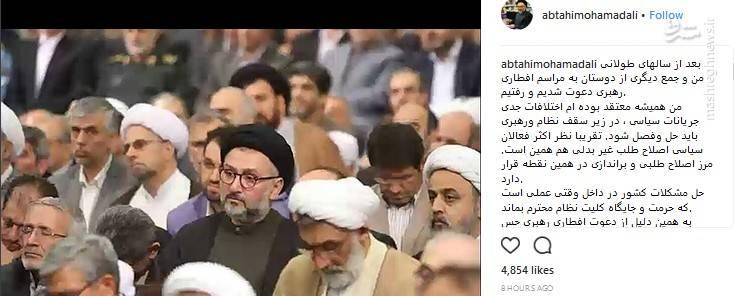 محمد علی ابطحی,ماه رمضان,آیتالله خامنهای رهبر معظم انقلاب