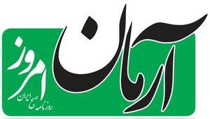 لوگوی روزنامه آرمان