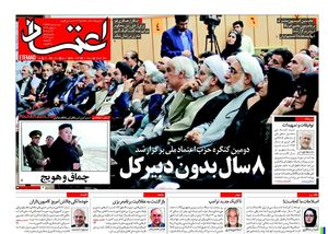 اصلاحطلبان به دنبال ایجاد دفتر اتحادیه اروپا در ایران/ «مادر انقلاب» در کنگره اصلاحطلبان معرفی شد