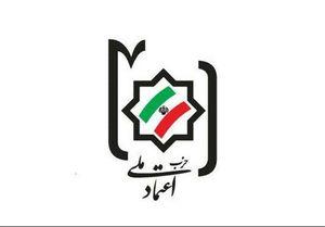 حزب اعتماد ملی نمایه
