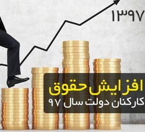 افزایش حقوق کارمندان