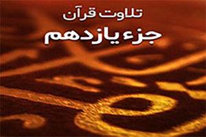 """صوت/ جزء یازدهم قرآنکریم با صدای""""شحات انور"""""""