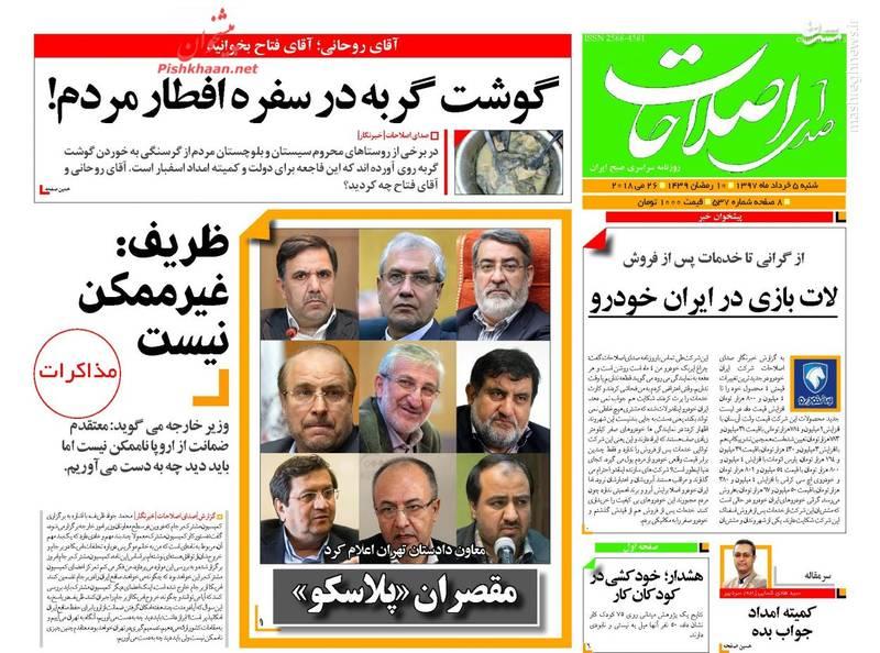 روزنامه ندای اصلاحات