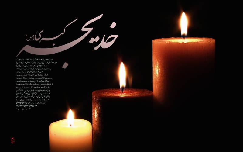 بردباری، صبر، دینداری همه مرهون توست  هر که از اسلام دارد بهرهای، مدیون توست