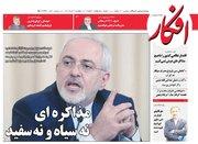 صفحه نخست روزنامههای یکشنبه ۶ خرداد
