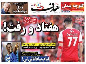 عکس/ روزنامههای ورزشی یکشنبه ۶ خرداد