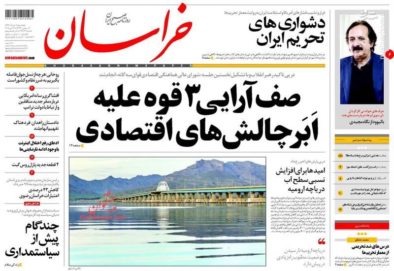 خراسان: صف آرایی 3قوه علیه ابرچالش های اقتصادی