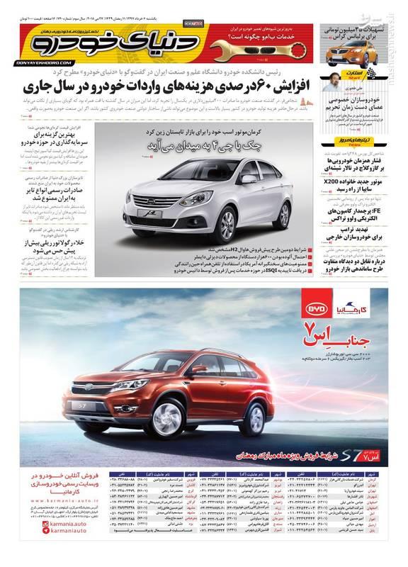 روزنامه دنیای خودرو یکشنبه 6خرداد