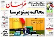 صفحه نخست روزنامههای دوشنبه ۷ مرداد
