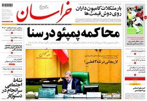 عکس/صفحه نخست روزنامههای دوشنبه ۷ خرداد