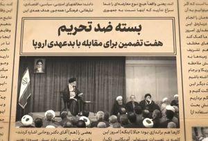 ۷ تضمینی که اروپا باید به ایران بدهد