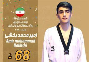 مدال طلای آسیا بر گردن هوگوپوش ایران