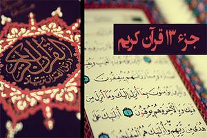 "صوت/ ترتیل جزء سیزدهم قرآن توسط ""منشاوی"""