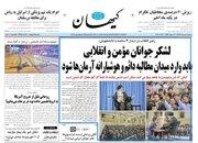 صفحه نخست روزنامههای سهشنبه ۸ خرداد