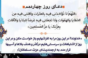 صوت/ دعای روز چهاردهم ماه مبارک رمضان