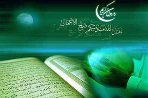 صوت/ دعای سحر ماه مبارک رمضان