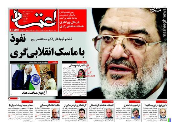 برجام با تایید رهبری انجام شد، دولت نباید عذرخواهی کند!/ روزنامه اصلاح طلب: استدلالهای دولت روحانی درباره تضمین اروپا، بی اساس است