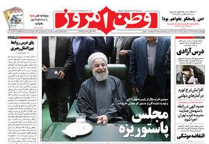 عکس/صفحه نخست روزنامههای چهارشنبه ۹ خرداد