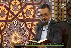 فیلم/ روضه خوانی حاج محمود کریمی در حرم امام رضا(ع)