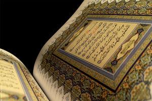 """شروع صبح با """"قرآن کریم""""؛ صفحه 34+صوت"""
