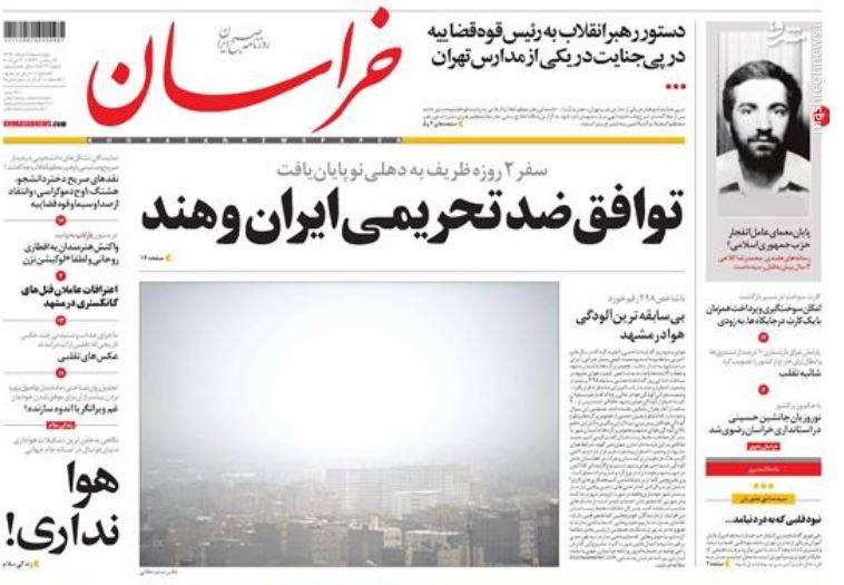 خراسان: توافق ضد تحریمی ایران و هند