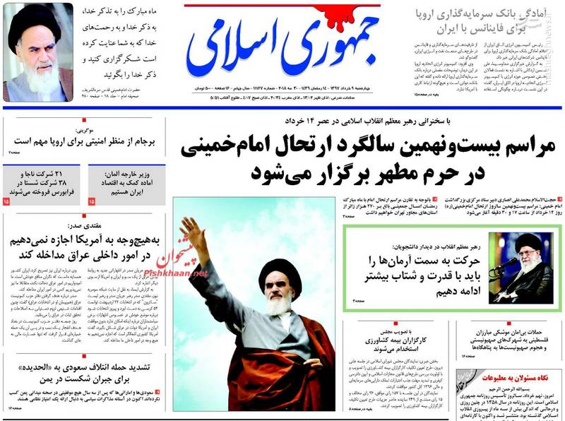 جمهوری اسلامی: مراسم بیست و نهمین سالگرد ارتحال امام خمینی در حرم مطهر برگزار میشود
