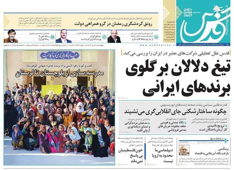 قدس: تیغ دلالان بر گلوی برندهای ایرانی