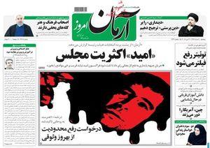 بازیگر فراری را تیتر میکنند تا مردم «مرگ برجام» را نبینند/چرا از مقایسه برجام با ترکمنچای عصبانی میشوید؟!