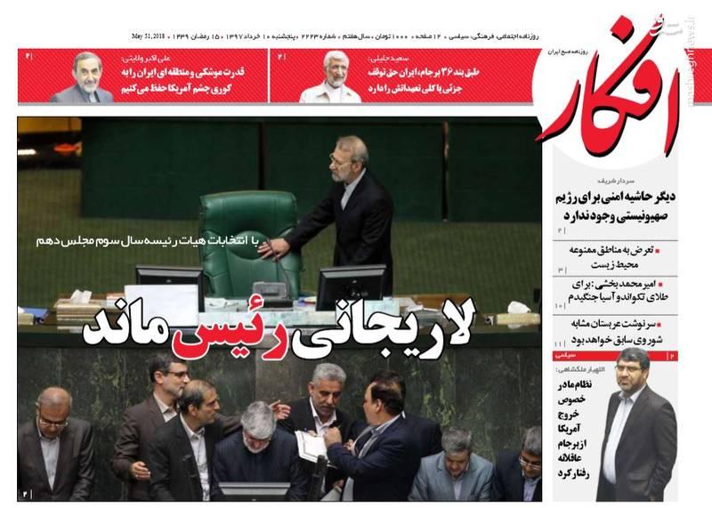 افکار: لاریجانی رئیس ماند