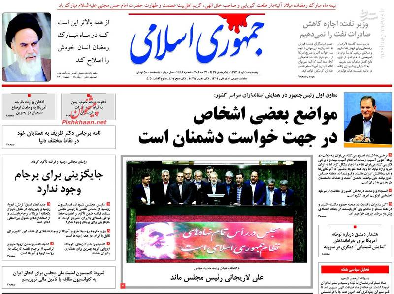 جمهوری اسلامی: مواضع بعضی اشخاص در جهت خواست دشمنان است