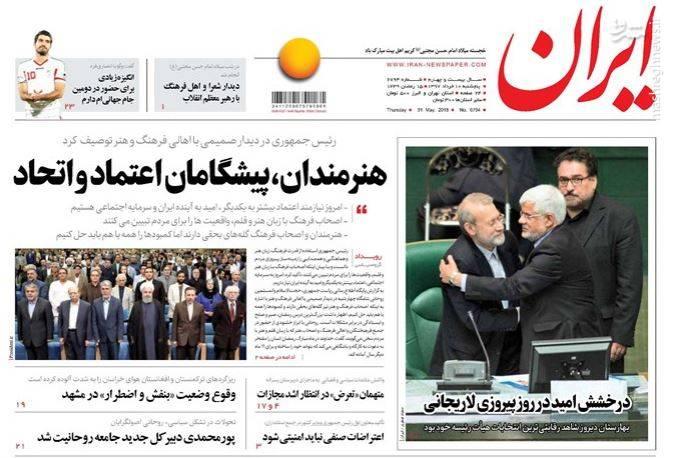 ایران: هنرمندان، پیشگامان اعتماد و اتحاد