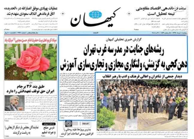 کیهان: ریشههای جنایت در مدرسه غرب تهران دهن کجی به گزینش، ولنگاری مجازی و تجاری سازی آموزش
