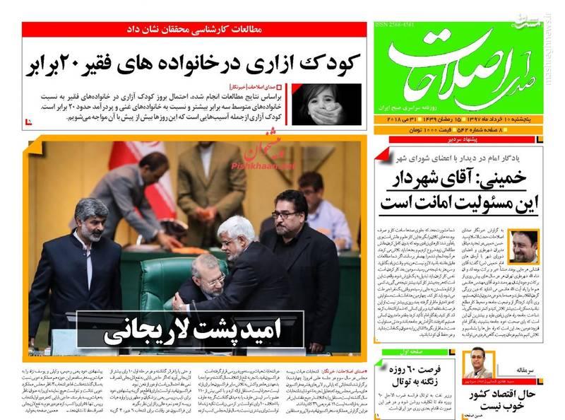 صدای اصلاحات: امید پشت لاریجانی