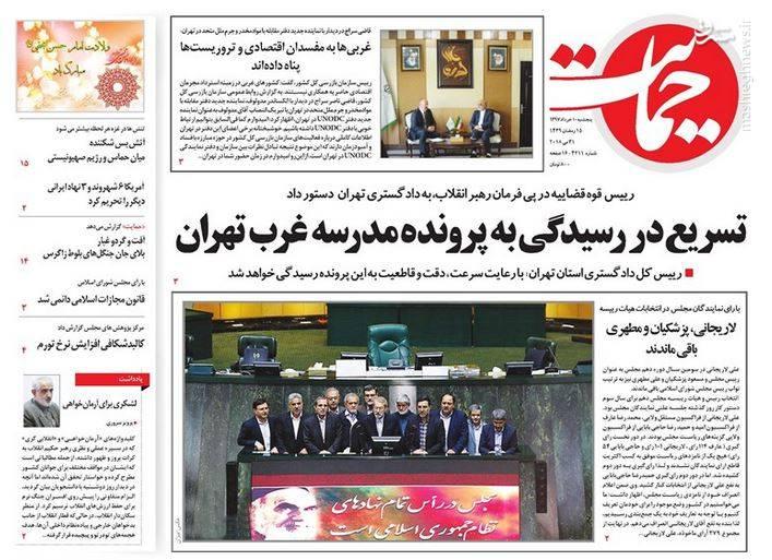 حمایت: تسریع در رسیدگی به پرونده مدرسه غرب تهران
