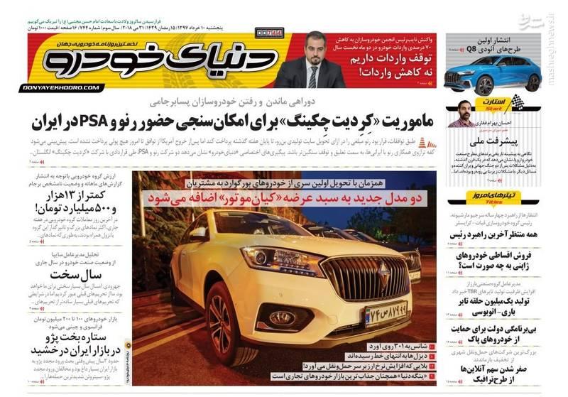 دنیای خودرو: ماموریت «کردیت چکینگ» برای امکان سنجی حضور رنو و PSA  در ایران
