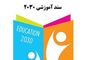 صوت/ سند ۲۰۳۰ و فاجعهٔ جنسی در یکی از مدارس تهران