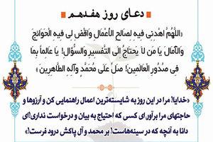 صوت/ دعای روز هفدهم ماه مبارک رمضان
