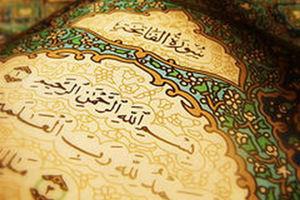 """شروع صبح با """"قرآن کریم""""؛ صفحه 165+صوت"""