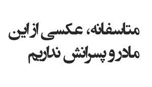 زنی که شرمنده «حضرت زهرا(س)» نشد