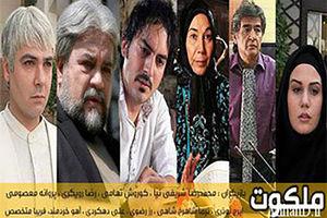 """فیلم/ تیتراژ سریال ماندگار """"ملکوت"""" با صدای رضا صادقی"""