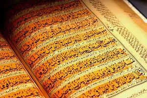 """شروع صبح با """"قرآن کریم""""؛ صفحه ۷+صوت"""