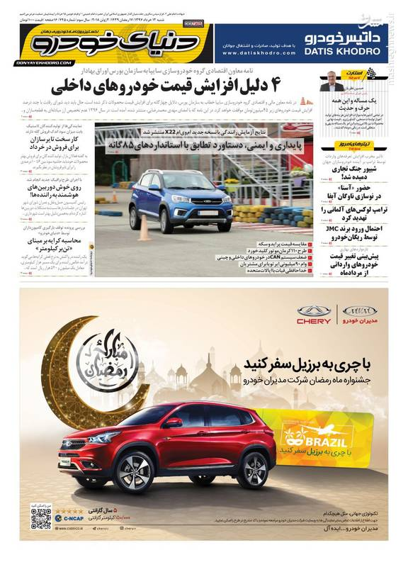روزنامه دنیای خودرو