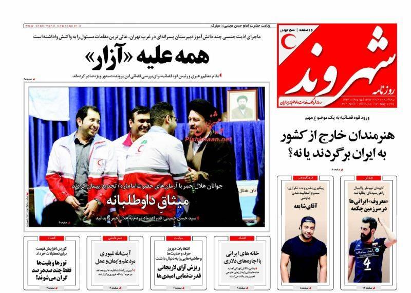 روزنامه شهروند