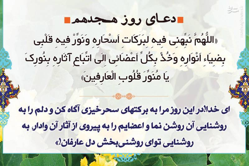 صوت/ دعای روز هجدهم ماه مبارک رمضان - مشرق نیوز