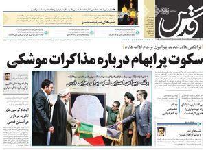 عکس/صفحه نخست روزنامههای یکشنبه ۱۳ خرداد