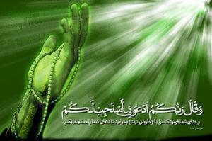 صوت/ دعای روز بیستم ماه مبارک رمضان